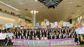 神韻七度蒞臨台灣 粉絲熱情接機