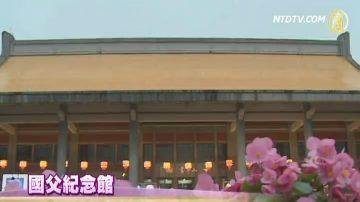 神韵七临台北城 首站国父纪念馆