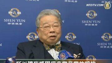 90歲神經外科醫學泰斗:希望再看神韻