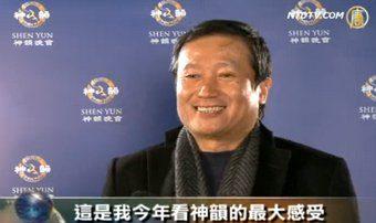 华人作家:神韵带给中国人民希望