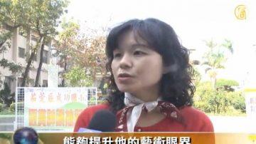 推广纯正艺术 国小师生连四年看神韵