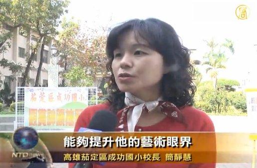 推廣純正藝術 國小師生連四年看神韻
