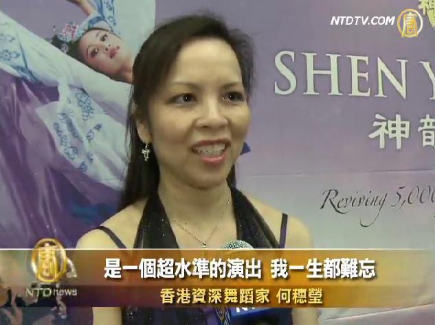 神韻演出讓人有緣得遇中華舞蹈之精髓