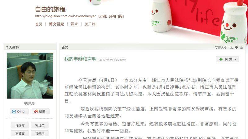 王全章律師首次回應被拘案:將公佈更多真相