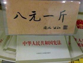 龍延:中共憲法「八元一斤」