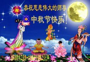大陆军队法轮大法弟子 恭祝李洪志师父中秋节好