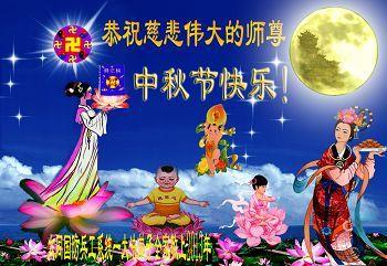 大陸軍隊法輪大法弟子 恭祝李洪志師父中秋節好