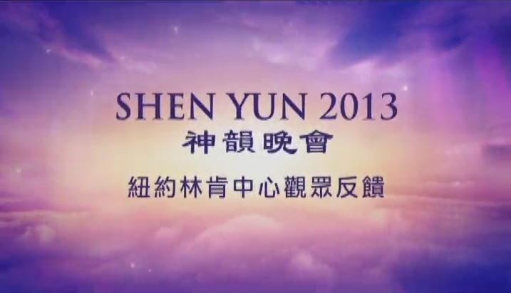 2013神韵晚会纽约林肯中心观众反馈