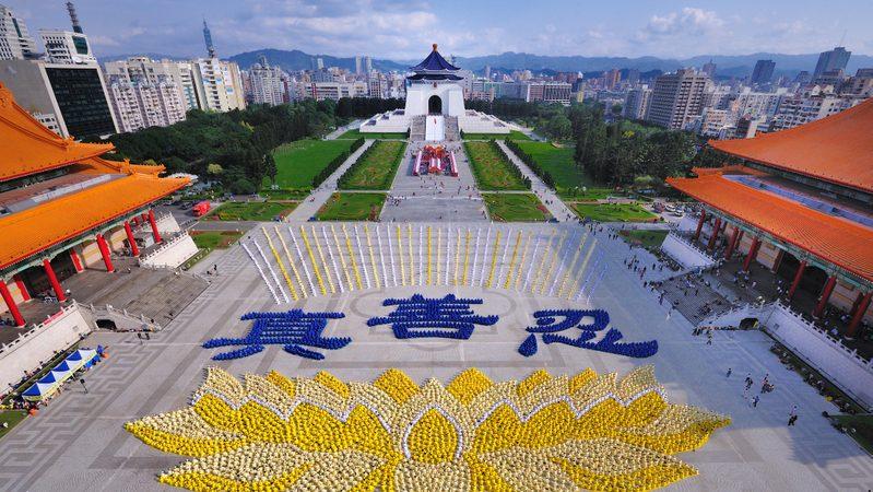 見證歷史傳遞美好 法輪功在台灣排字集錦