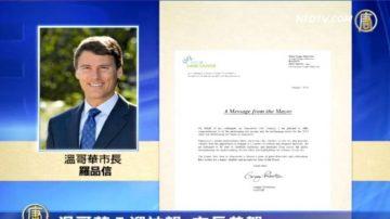 溫哥華八迎神韻 市長恭賀