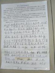 集體簽名頻現 唐山522名民眾聲援法輪功
