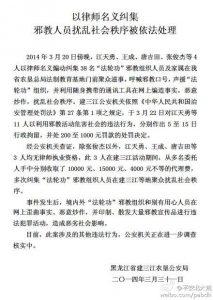 建三江通告攻击律师  引巨大反弹