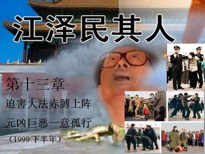 江澤民為何要迫害法輪功?