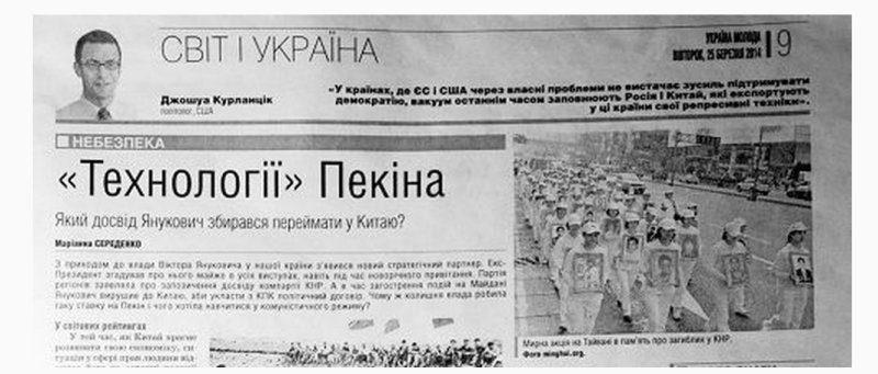 《烏克蘭青年報》報導中共活摘器官