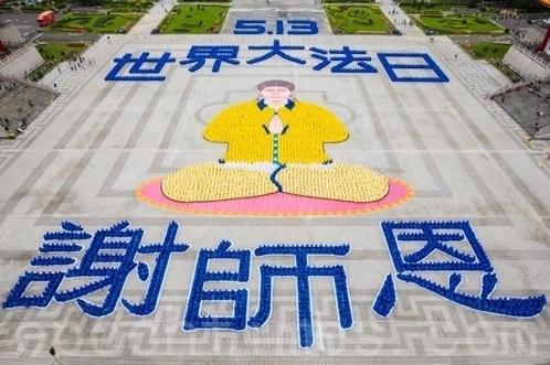 组图:台湾法轮功学员排字谢师恩