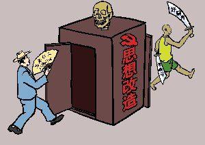 【解体党文化】之二:系统的思想改造(上)