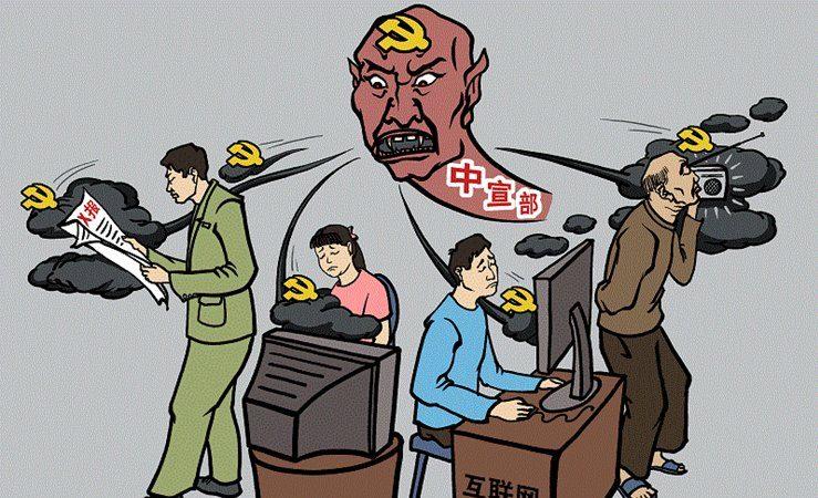【解体党文化】之三:灌输手段(上)