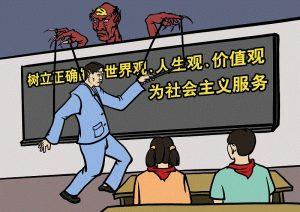 【解体党文化】之三:灌输手段(中)