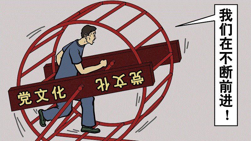 【解体党文化】之四:被改造思想后人们的表现(上)