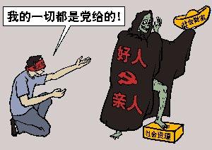 【解体党文化】之五:宣传中常见的党文化(上)