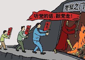 【解體黨文化】之五:宣傳中常見的黨文化(下)