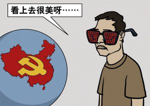 【解体党文化】之六:习惯了的党话(上)