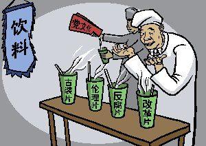 【解体党文化】之七:生活中的党文化(上)