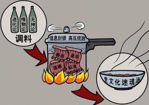 【解体党文化】之六:习惯了的党话(下)