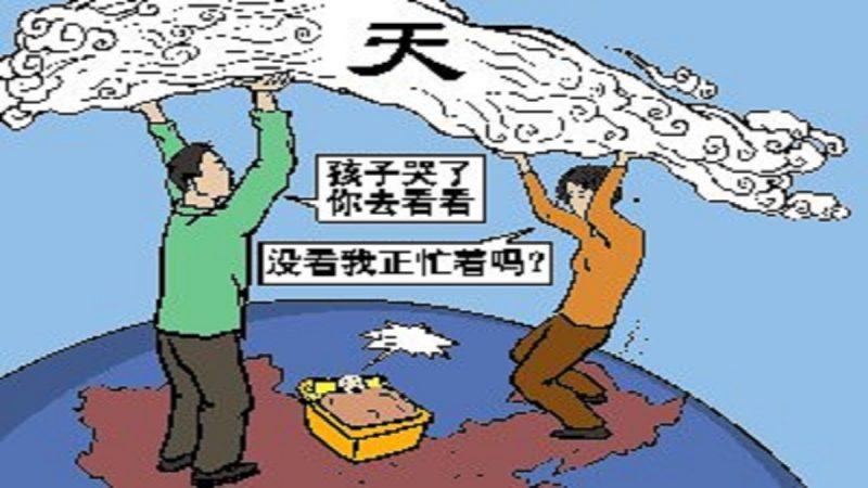 【解体党文化】之七:生活中的党文化(下)