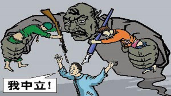 【解体党文化】之八:习惯性的党文化思维(下)
