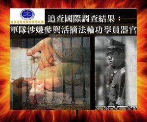 袁斌:徐才厚仅仅罪在贪腐吗?