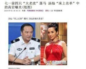 陸媒罕見刊文:江澤民、周永康、李東生構陷法輪功