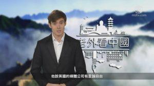 自己的老外自己救:声援《老外看中国》参加台北电视节
