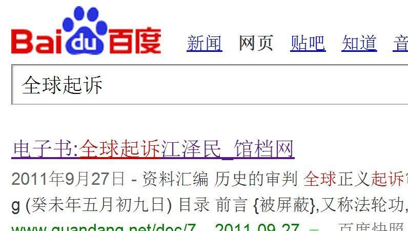 百度再解禁「全球起訴江澤民」 江或被加速拿下