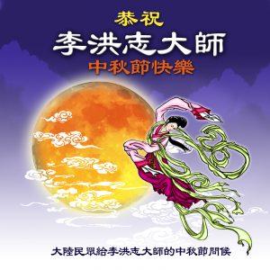 大陆各界祝法轮功创始人李洪志大师中秋快乐