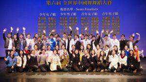 新唐人第6届中国古典舞大赛 52人进入复赛