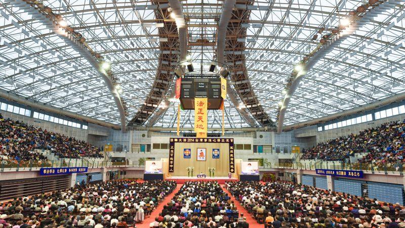 7500名法轮功学员台湾聚一堂 分享修炼心得