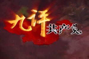 杨宁:《九评共产党》建奇功