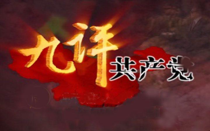 楊寧:《九評共產黨》建奇功