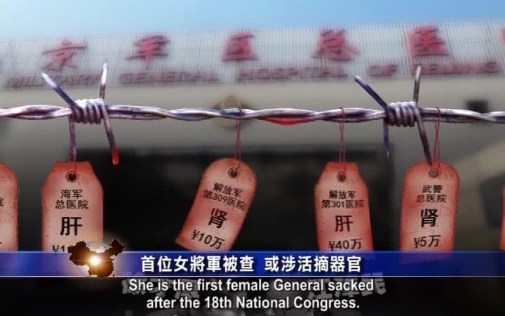 【禁聞】首位女將軍被查 或涉活摘器官
