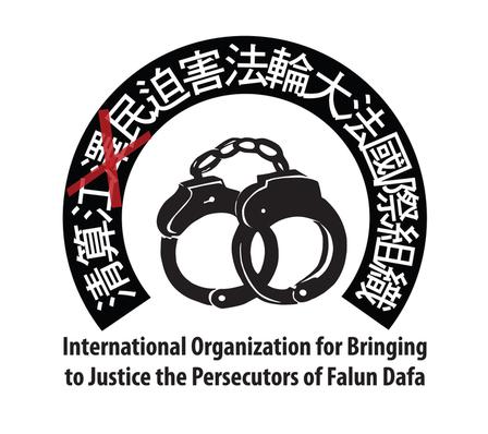【清算國際】迫害法輪功主犯劉雲山罪狀公告