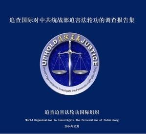 追查國際對中共統戰部迫害法輪功的調查報告集