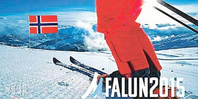 中共敏感詞波及北歐滑雪錦標賽城市