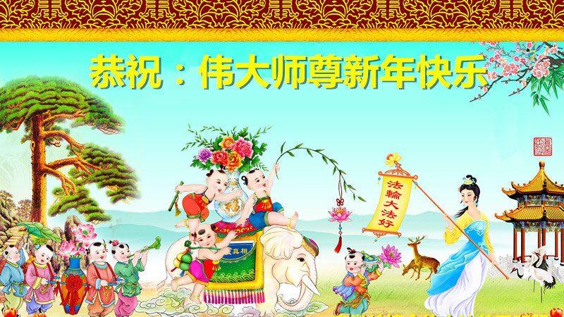 安徽大法弟子恭祝李洪志大師過年好