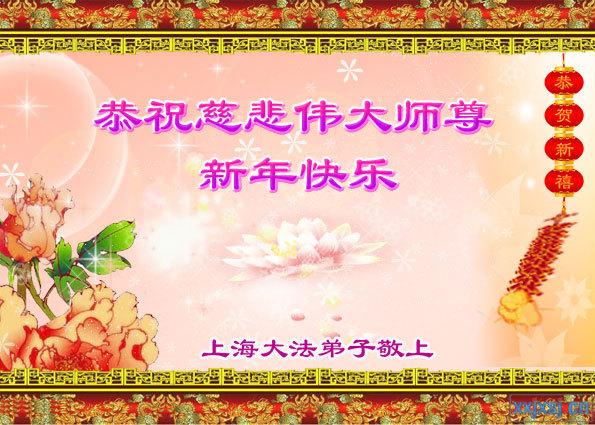 上海大法弟子恭祝李洪志大師過年好(四)