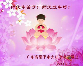 大陸大法小弟子恭祝李洪志大師過年好(七)