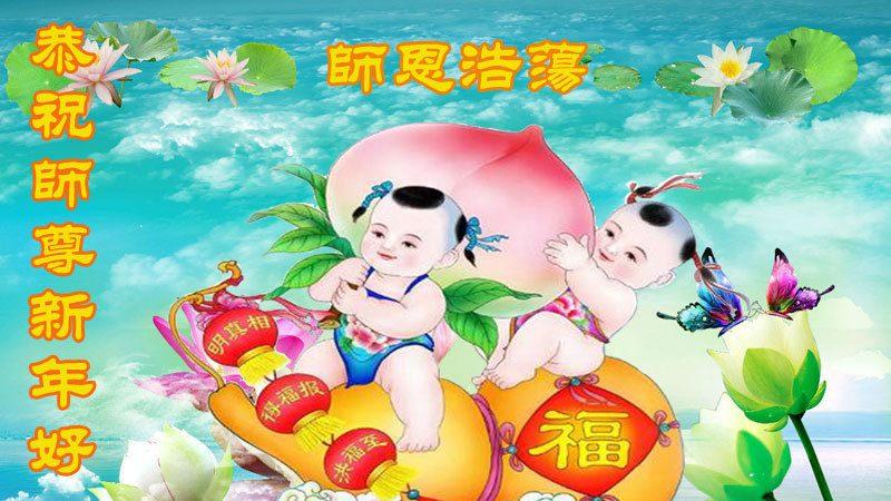 大陸教育系統大法弟子恭祝李洪志大師過年好(七)