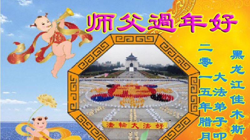 黑龍江大法弟子恭祝李洪志大師新年快樂(四)