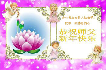 大陸鄉村大法弟子恭祝李洪志大師過年好(三)