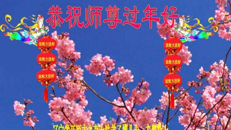 大陸鄉村大法弟子恭祝李洪志大師過年好(四)